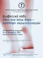 19η Πανελλήνια Διημερίδα της Εταιρείας Μελέτης Παθήσεων Διαβητικού Ποδιού