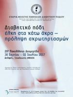 20η Πανελλήνια Διημερίδα της Εταιρείας Μελέτης Παθήσεων Διαβητικού Ποδιού