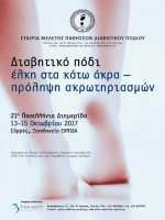 21η Πανελλήνια Διημερίδα της Εταιρείας Μελέτης Παθήσεων Διαβητικού Ποδιού