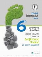 6ο Πανελλήνιο Συνέδριο