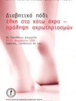 8η Πανελλήνια Διημερίδα: Διαβητικό πόδι, έλκη στα κάτω άκρα – πρόληψη ακρωτηριασμών