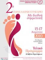 2ο Πανελλήνιο Συνέδριο με Διεθνή Συμμετοχή