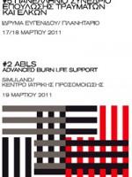 5ο Πανελλήνιο Συνέδριο Επούλωσης Τραυμάτων & Ελκών