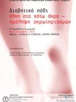 9η πανελλήνια Διημερίδα: Διαβητικό πόδι έλκη στα κάτω άκρα – πρόληψη ακρωτηριασμών