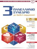 3ο Πανελλήνιο Συνέδριο