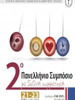 2ο Πανελλήνιο Συμπόσιο ΕΜΕΔΙΠ με Διεθνή Συμμετοχή.