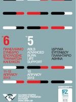 6ο Πανελλήνιο Συνέδριο Επούλωσης Τραυμάτων και Ελκών