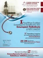1ο Πανελλήνιο Συνέδριο Συνεχιζόμενης Εκπαίδευσης στην Εσωτερική Παθολογία με Διεθνή συμμετοχή