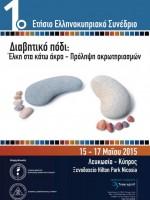1ο Ετήσιο Ελληνοκυπριακό Συνέδριο Εταιρείας Μελέτης Παθήσεων Διαβητικού Ποδιού