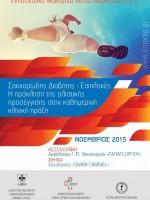Εκπαιδευτικά Μαθήματα μέσω Διαδικτύου 2015