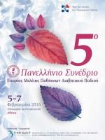 5ο Πανελλήνιο Συνέδριο