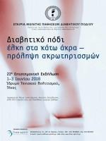 22η Επιστημονική Εκδήλωση της ΕΜEΔIΠ