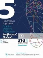 5ο Πανελλήνιο Συμπόσιο ΕΜΕΔΙΠ με Διεθνή Συμμετοχή