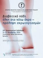 24η Επιστημονική Εκδήλωση της ΕΜEΔIΠ