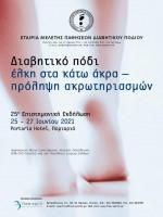 25η Επιστημονική Εκδήλωση της Εταιρίας Μελέτης Παθήσεων Διαβητικού Ποδιού
